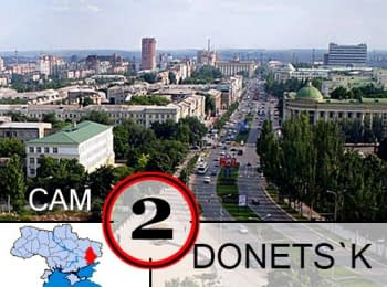 Донецк (Камера 2)