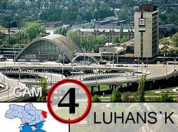 Луганск.  (Камера 4)