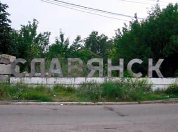 Славянск. Мобильная камера