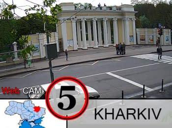 Харків, Парк Горького