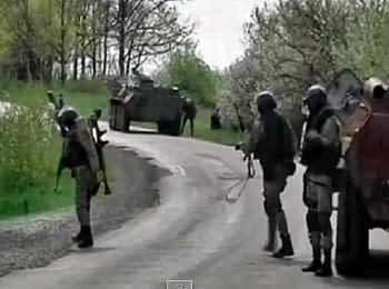 Українські військові увійшли у Слов'янськ, 24.04.2014
