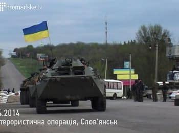 Украинские силовики провели антитеррористическую операцию в Славянске, 24.04.2014