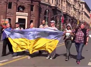 Ukrainian national flag and anthem on Tverskaya str. in Moscow, on May 1, 2014