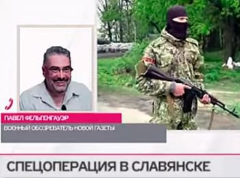 Battlefield focal point of separatists in Sloviansk are Russian Special Forces - expert Pavel Felgenhauer
