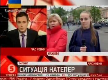 На журналистов 5 канала в Одессе напали сторонники федерализации, 04.05.2014