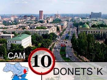 Донецьк  (18+ нецензурна лексика)