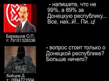 СБУ оприлюднила запис щодо так званого «референдуму» в Донецку із заздалегідь відомими результатами (18+ нецензурна лексика)