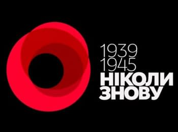 Never again. 1939-1945