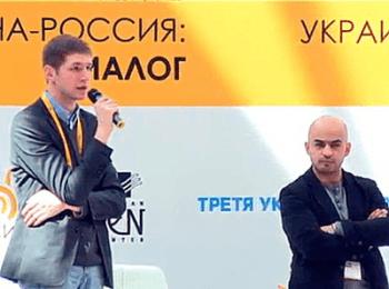 Україна - Росія: діалог. День другий