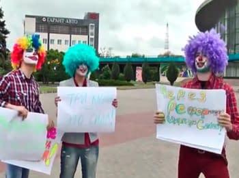 У Харкові вимагають проведення референдуму -  клоуни хочуть приєднатися до Цирку дю Солей