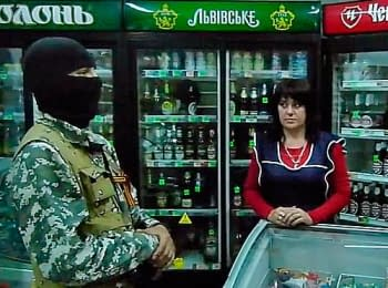 «Сухий закон» в дії. Слов'янськ, 15.05.2014