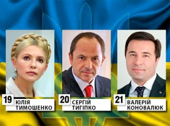 National debates of candidates for President of Ukraine, on May 23, 2014