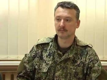 Диверсант Стрєлков обурюється, що його терористів не підтримує населення