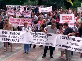 Picket near the Parliament of Ukraine with the requirement to remove parliamentary immunity from Olexander Yefremov, on June 3, 2014