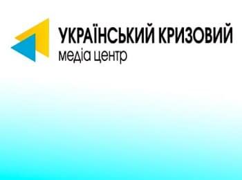 Украинский кризисный медиа-центр