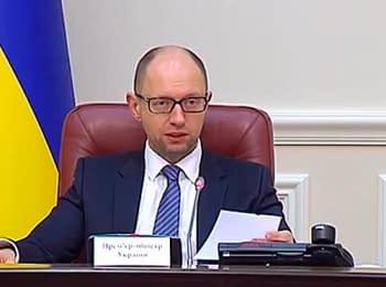Арсений Яценюк объяснил, почему Украина отказалась от скидки на газ