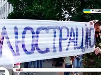 Picket near Presidential Administration: Activists demand lustration from Poroshenko, on June 13, 2014