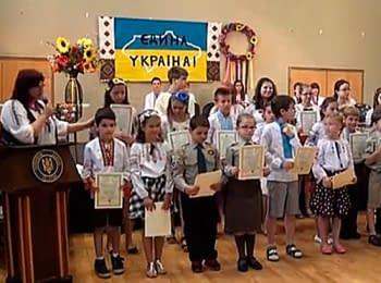 Кінець навчального року - українська мовна школа - Палатин, Іллінойс