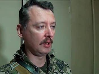 Стрєлков поскаржився, що без втручання РФ бойовики протримаються максимум місяць, 16.06.2014