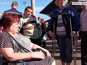 «Монолог с Донбасса»: Поезд № 37