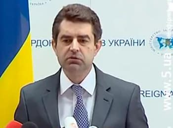 Ministry of Foreign Affairs: Ukraine has the right to unilateral demarcation of border