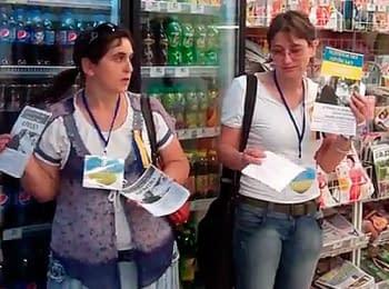 Женщины Днепропетровска помогают украинской армии