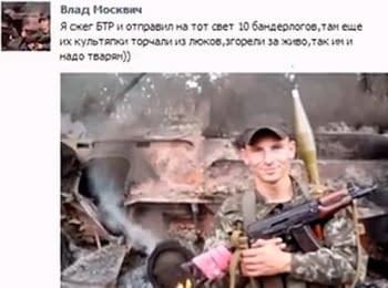 Колишній міліціонер хвалиться вбивствами українських солдат