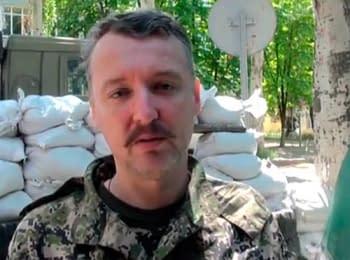 Стрєлков: Спасибі Росії за допомогу (19.06.2014)