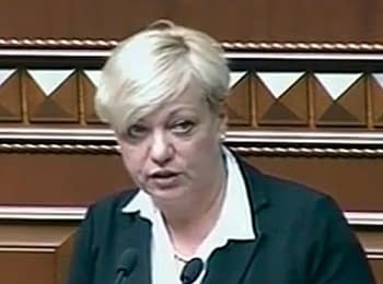 Parliament supported Gontareva appointment as head of the National Bank of Ukraine, on June 19, 2014