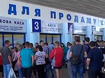 На Луганському залізничному вокзалі вишикувалися черги