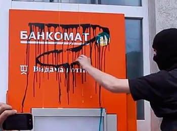 У Житомирі п'ять російських банків закидали яйцями, облили «зеленкою», а також пошкодили вивіски, 20.06.2014 (18+ нецензурна лексика)