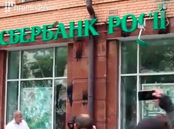"Activists smashed office of ""Sberbank of Russia"". Kyiv, on June 22, 2014 (18+ Explicit language)"