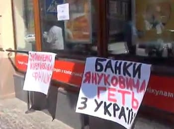 In Lviv was pickets of banks with the slogan «The Terrorism Will Not Pass», on June 23, 2014