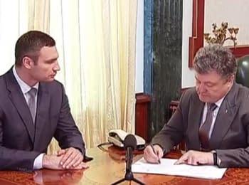 Виталий Кличко назначен председателем Киевской городской государственной администрации, 25.06.2014