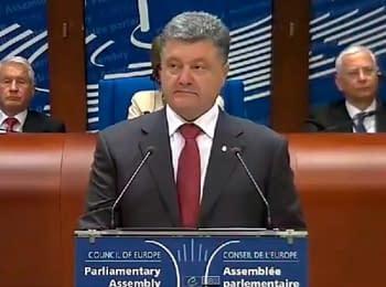 Виступ президента України Петра Порошенко перед Парламентською асамблеєю Ради Європи, 26.06.2014