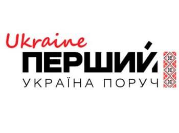 Первый Ukraine