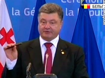 Порошенко подписал Соглашение об Ассоциации ручкой, которой должен был его подписать Янукович в Вильнюсе (27.06.2014)