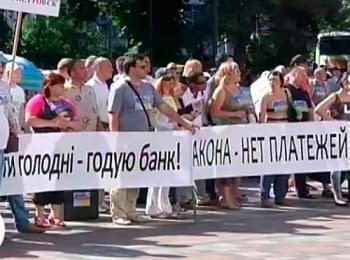 Currency borrowers again picketed parliament, on July 1, 2014