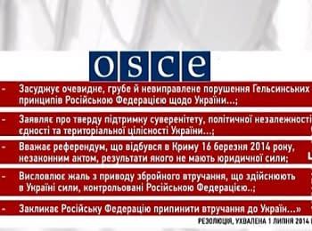 ПАРЄ ухвалила резолюцію, де засуджує Росію, 01.07.2014