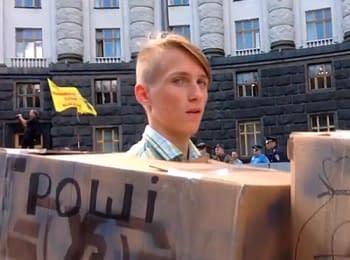Київ: Флешмоб під Кабміном (02.07.2014)