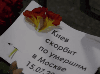 Inhabitants of Kiev honored memory of victims in the Moscow metro