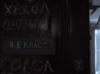 Ситуація в Слов'янську: Школа №16