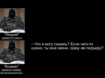 СБУ перехопила розмови терористів щодо ракетного комплексу «Бук» (18+ нецензурна лексика)