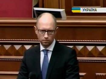 Прем'єр Яценюк подав у відставку (24.07.2014)