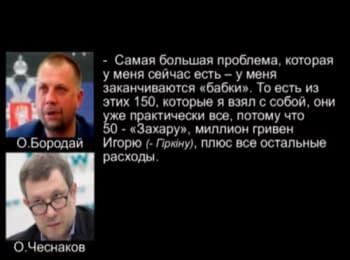 Служба безпеки України перехопила телефонні переговори лідерів терористичної організації «ДНР» (18+ нецензурна лексика)