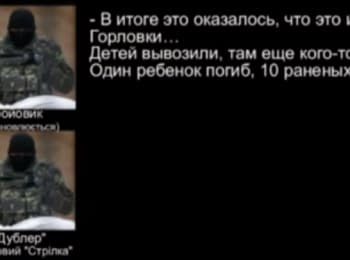 Security service of Ukraine published conversation of terrorists about shooting on a column of civil cars in which there were children