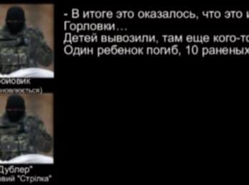 СБУ оприлюднила розмову терористів щодо розстрілу колони цивільних автомобілів, у якій були діти