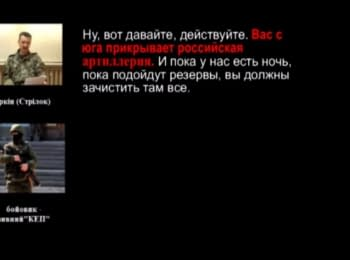 Ministry of Internal Affairs published conversation of terrorists about attack on forces of anti-terrorist operation from the territory of the Russian Federation