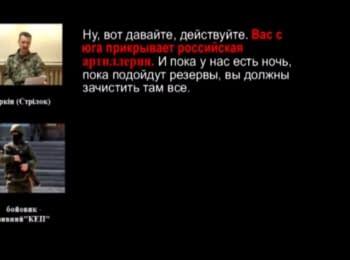 МВС оприлюднило розмову терористів про обстріл сил АТО з території РФ