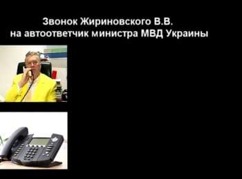 Володимир Жириновський дзвонить міністру внутрішніх справ України